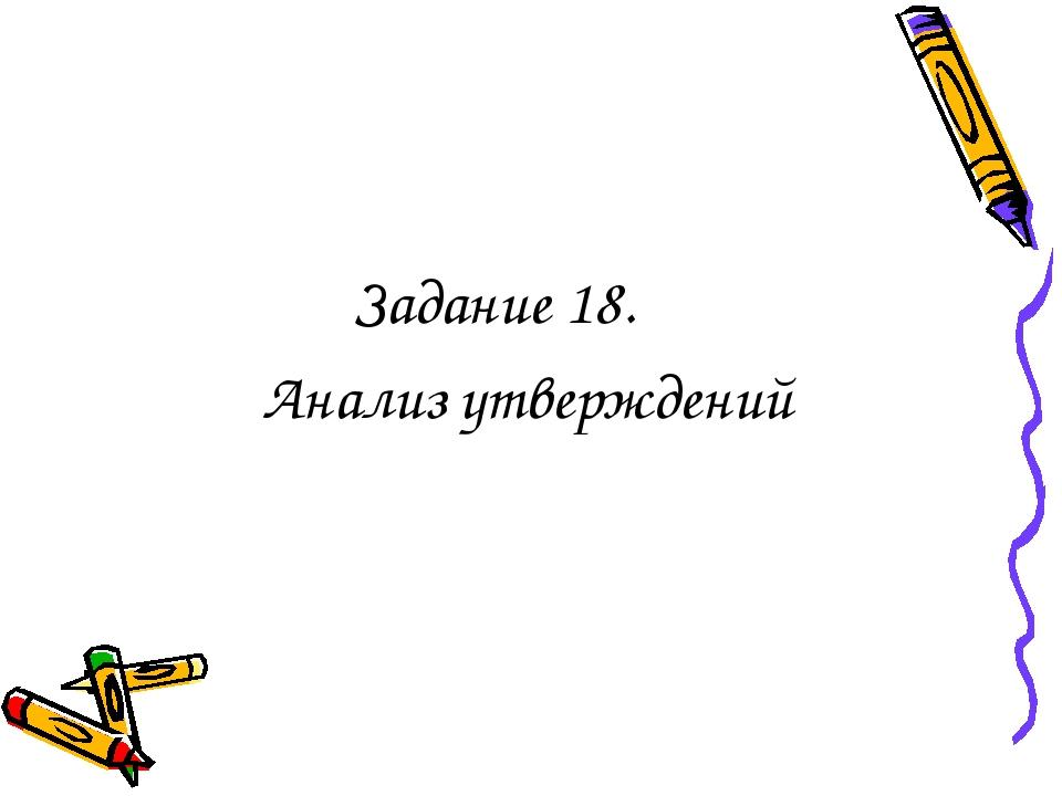 Задание 18. Анализ утверждений