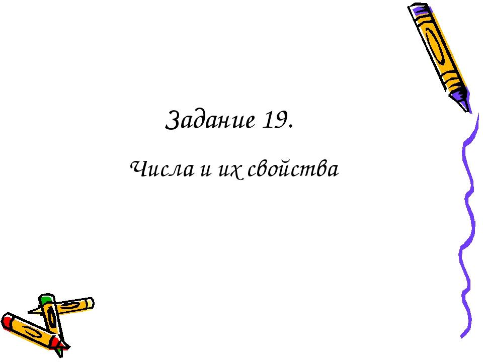 Задание 19. Числа и их свойства