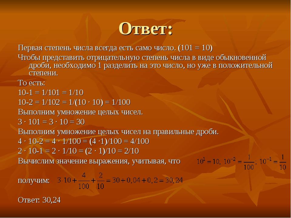 Ответ: Первая степень числа всегда есть само число. (101 = 10) Чтобы представ...