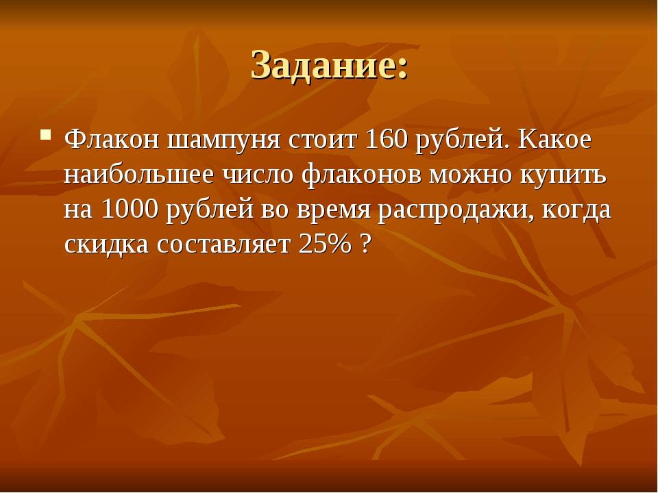 Задание: Флакон шампуня стоит 160 рублей. Какое наибольшее число флаконов мож...
