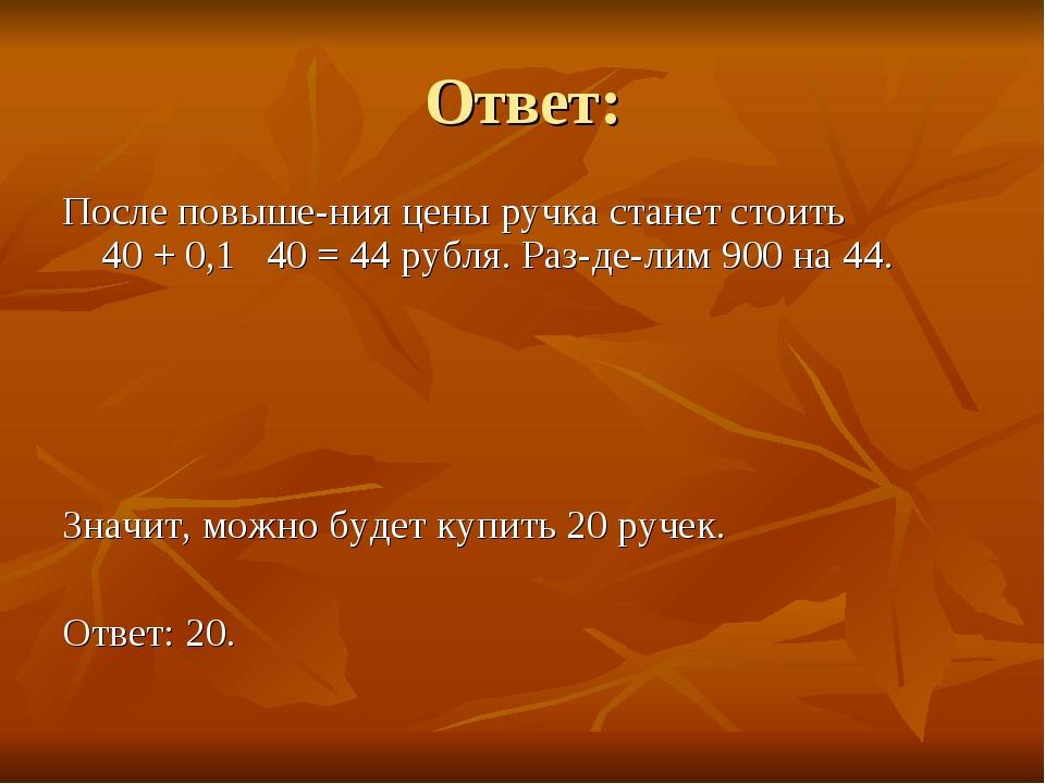Ответ: После повышения цены ручка станет стоить 40+0,1 40=44 рубля. Ра...