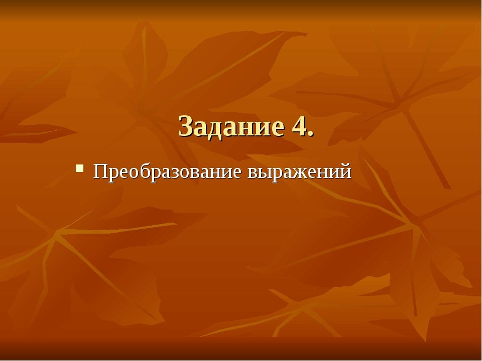 Задание 4. Преобразование выражений