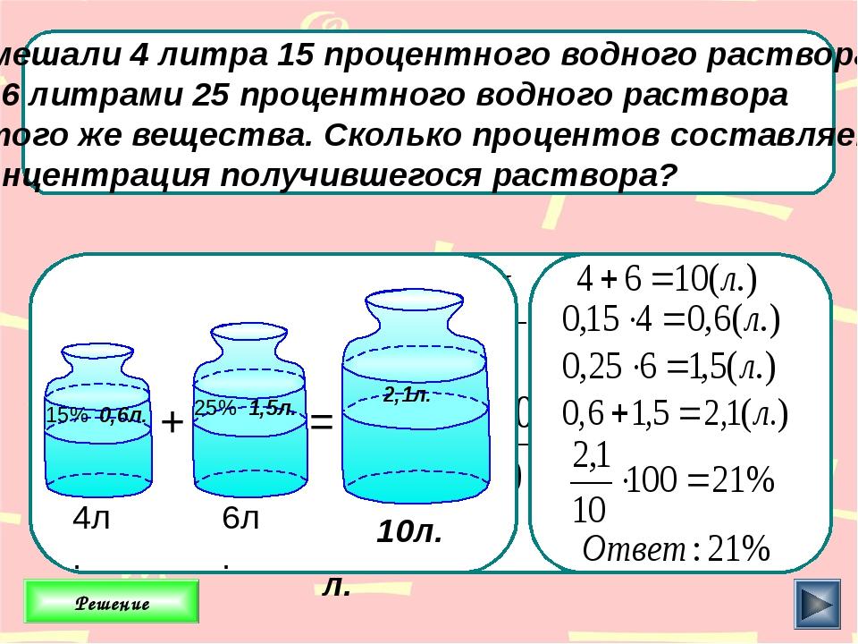 Смешали 4 литра 15 процентного водного раствора с 6 литрами 25 процентного во...