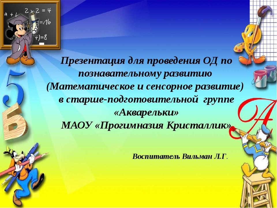 Презентация для проведения ОД по познавательному развитию (Математическое и с...