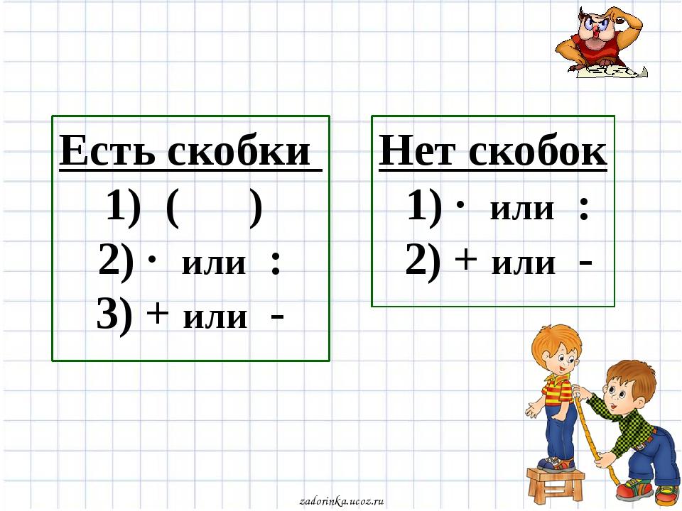 Есть скобки 1) ( ) 2) ∙ или : 3) + или - Нет скобок 1) ∙ или : 2) + или - zad...