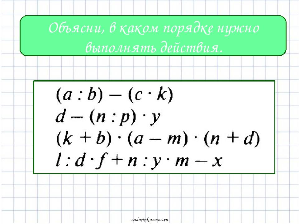 Объясни, в каком порядке нужно выполнять действия. zadorinka.ucoz.ru