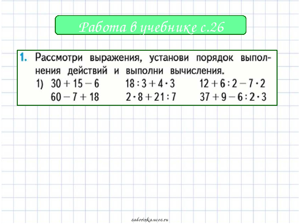 Работа в учебнике с.26 zadorinka.ucoz.ru