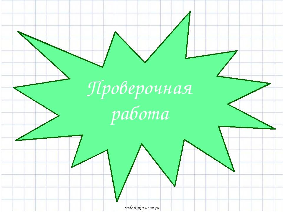 Проверочная работа zadorinka.ucoz.ru