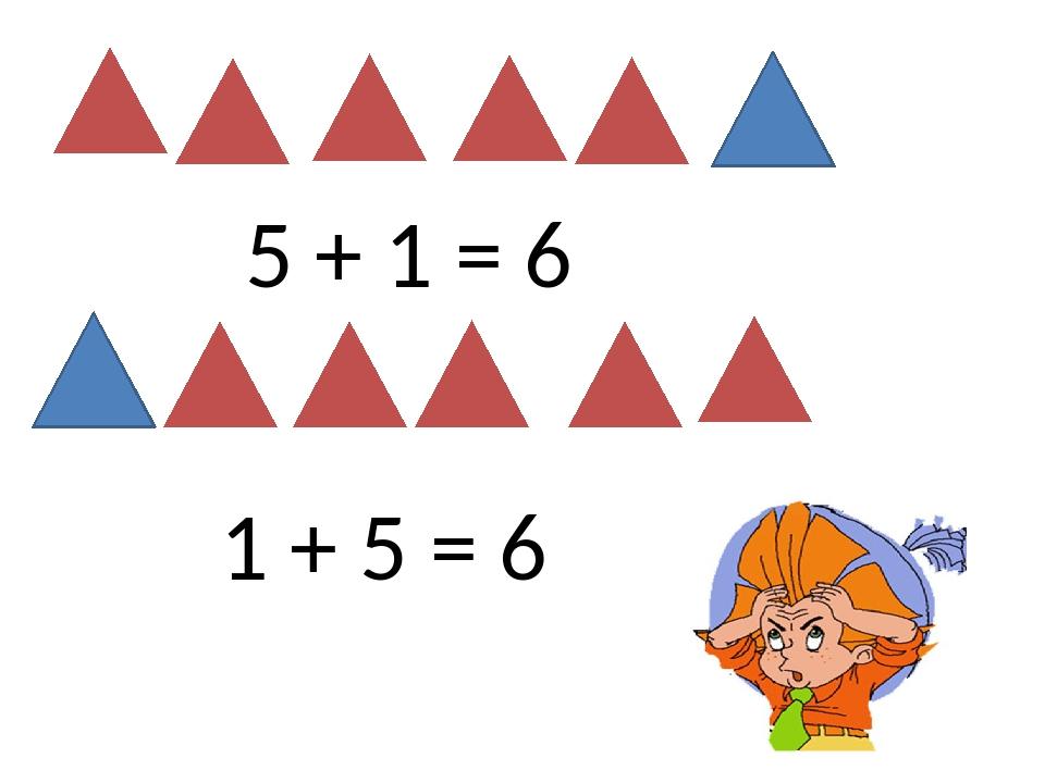 5 + 1 = 6 1 + 5 = 6