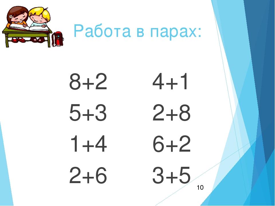 Работа в парах: 8+2 4+1 5+3 2+8 1+4 6+2 2+6 3+5