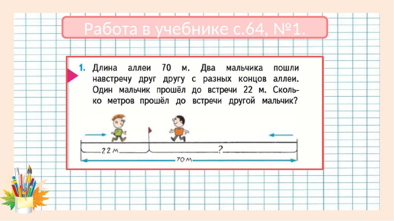 Работа в учебнике с.64, №1.