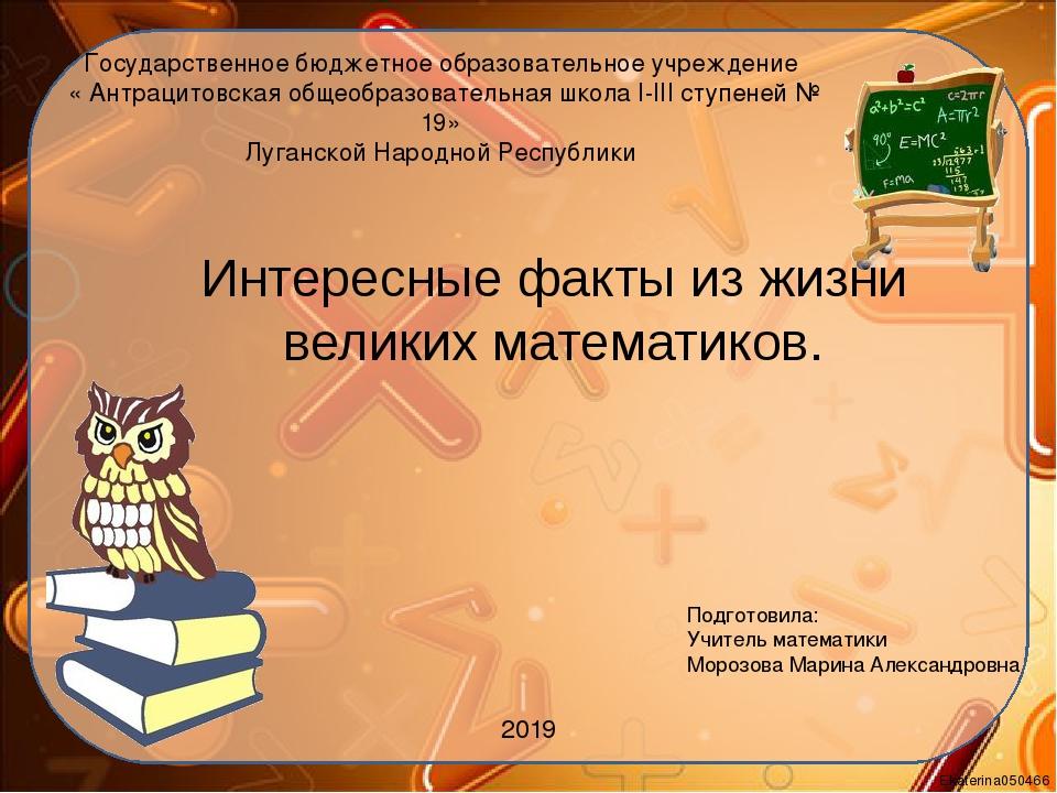 Подготовила: Учитель математики Морозова Марина Александровна Государственное...