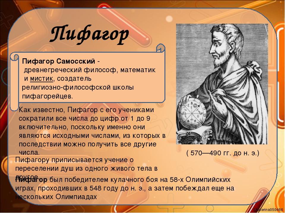 Пифагор Пифагор Самосский- древнегреческийфилософ,математикимистик, соз...