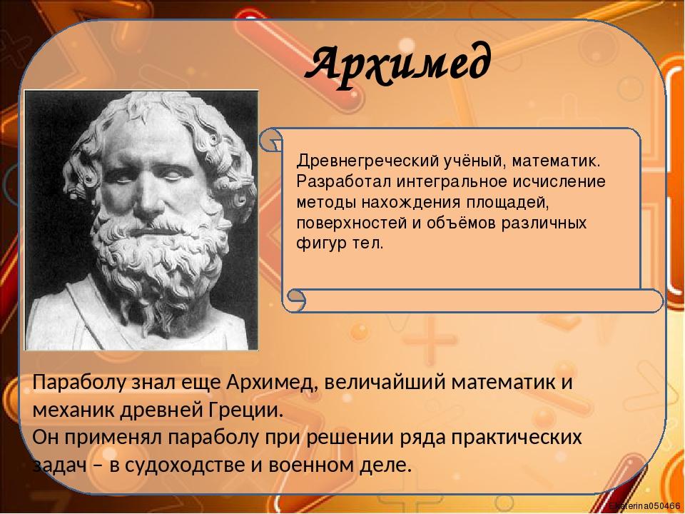 Архимед Параболу знал еще Архимед, величайший математик и механик древней Гре...