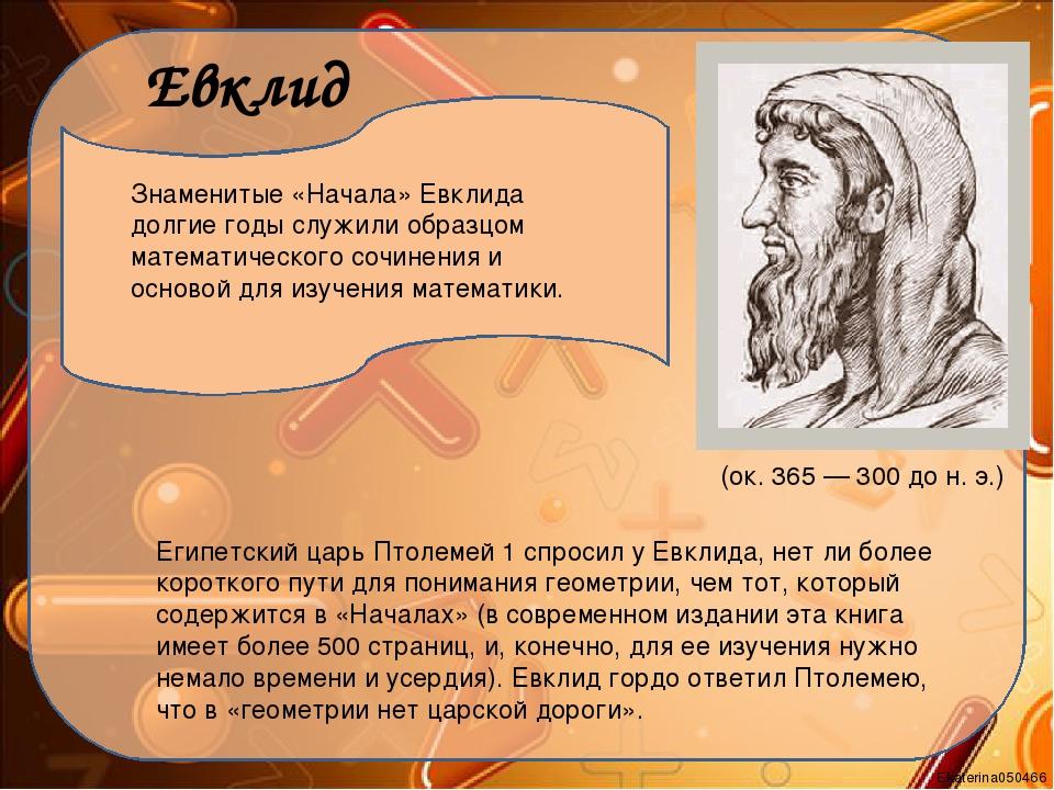 Евклид Знаменитые «Начала» Евклида долгие годы служили образцом математическо...