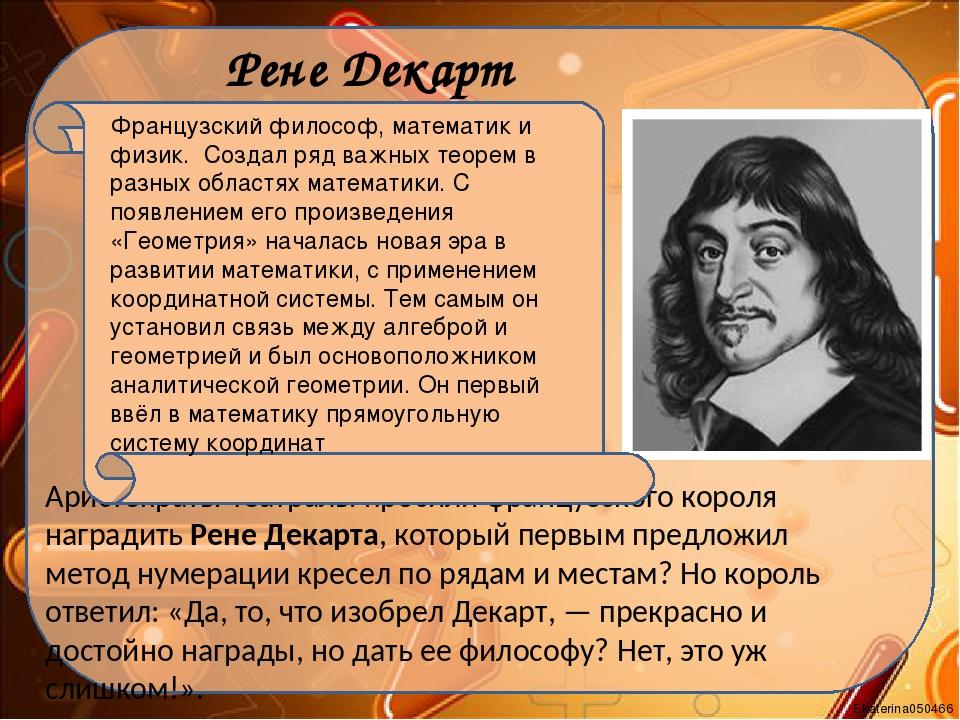 Рене Декарт Аристократы-театралы просили французского короля наградить Рене Д...