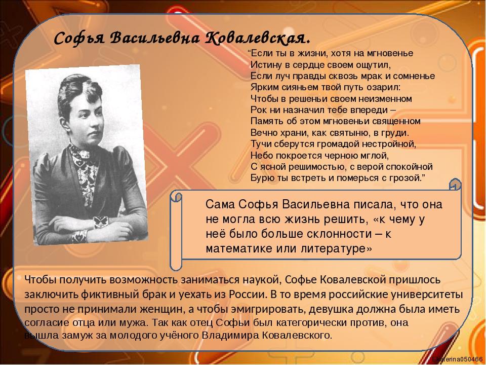 Софья Васильевна Ковалевская. Сама Софья Васильевна писала, что она не могла...
