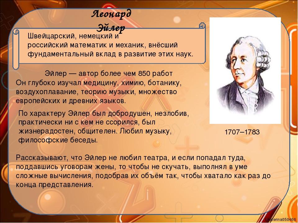 Леонард Эйлер Швейцарский, немецкий и российскийматематикимеханик, внёсший...