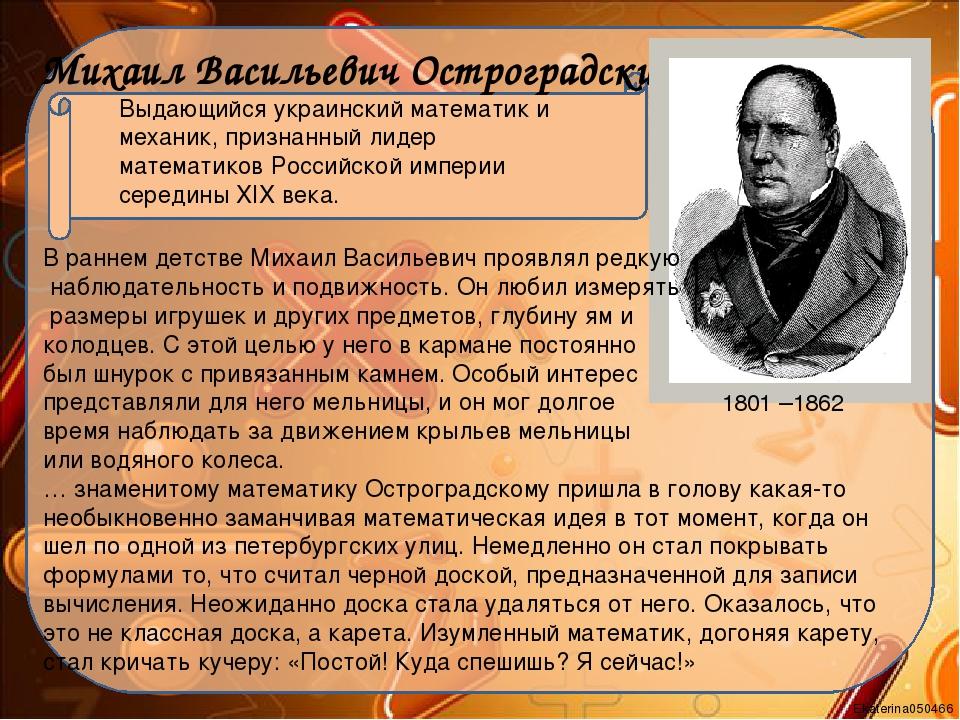 Михаил Васильевич Остроградский 1801 –1862 Выдающийся украинский математик и...