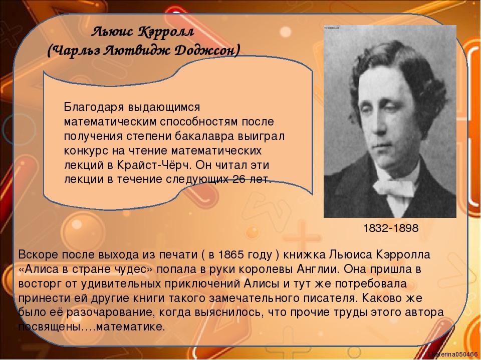 Льюис Кэрролл (Чарльз Лютвидж Доджсон) 1832-1898 Благодаря выдающимся математ...