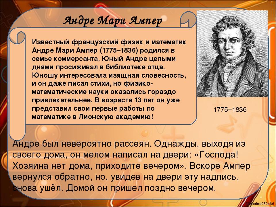 Андре Мари Ампер Известный французский физик и математик Андре Мари Ампер (17...