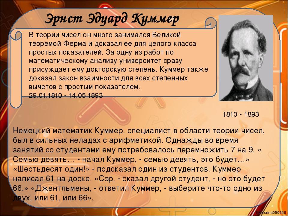 Эрнст Эдуард Куммер В теории чисел он много занимался Великой теоремой Ферма...