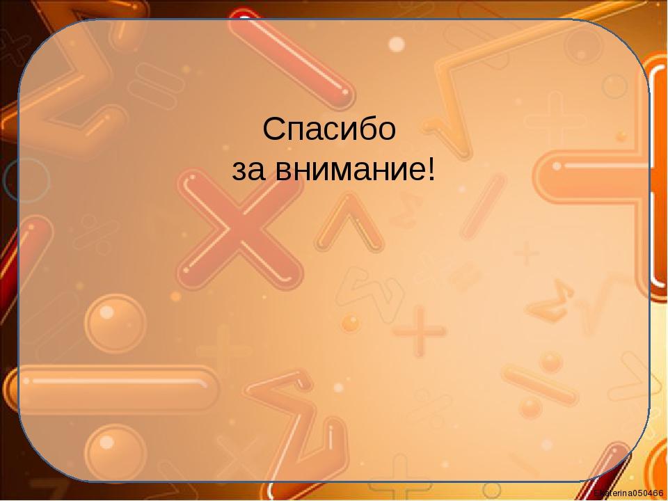 Спасибо за внимание! Ekaterina050466