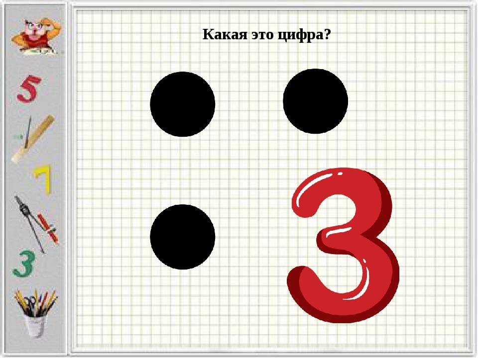 Какая это цифра?