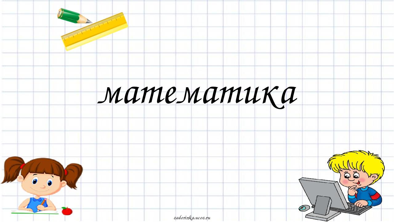 математика zadorinka.ucoz.ru
