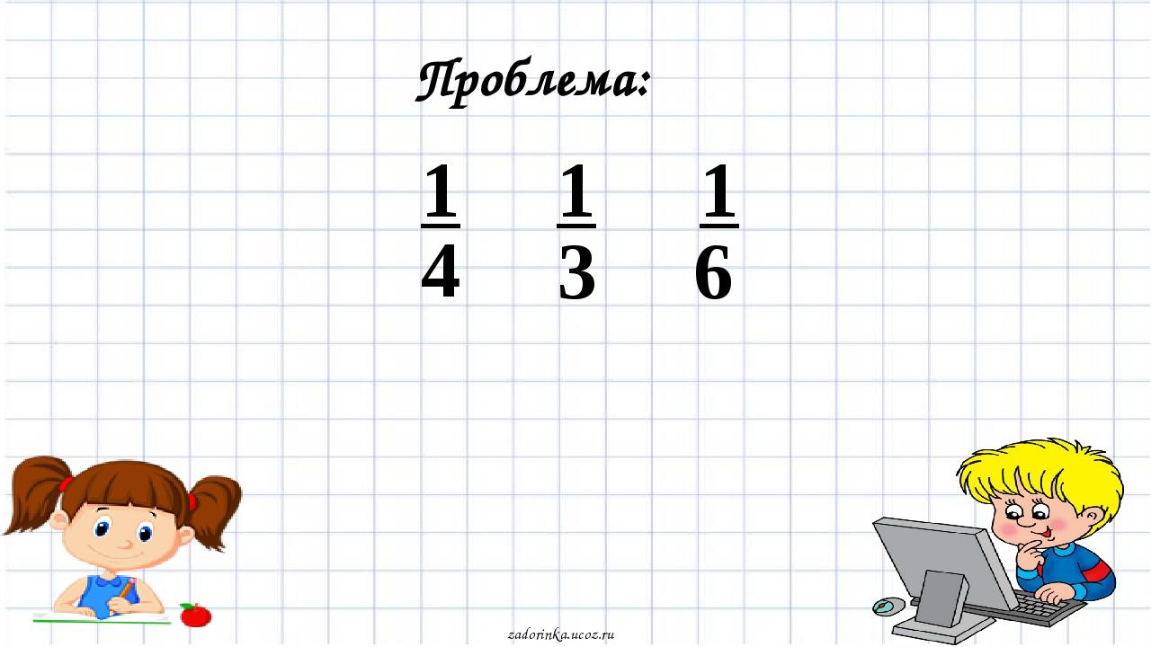 Проблема: 1 4 1 3 6 1 zadorinka.ucoz.ru