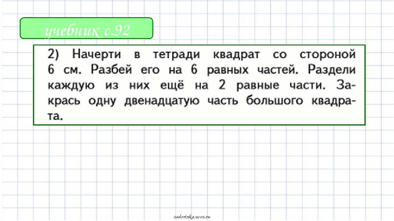 учебник с.92 zadorinka.ucoz.ru