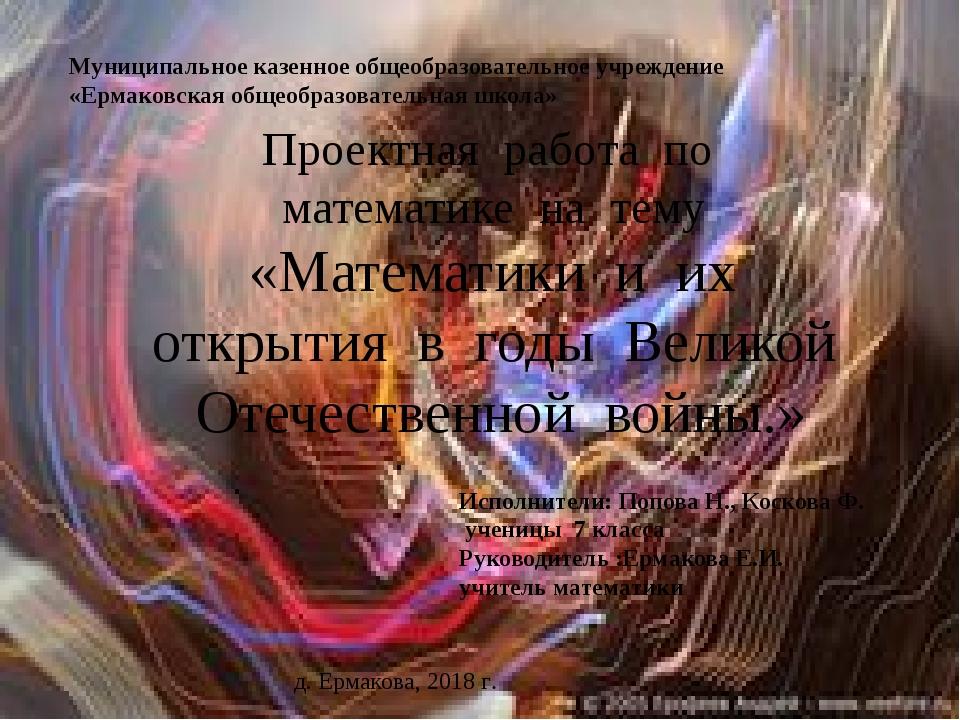 Проектная работа по математике на тему «Математики и их открытия в годы Велик...
