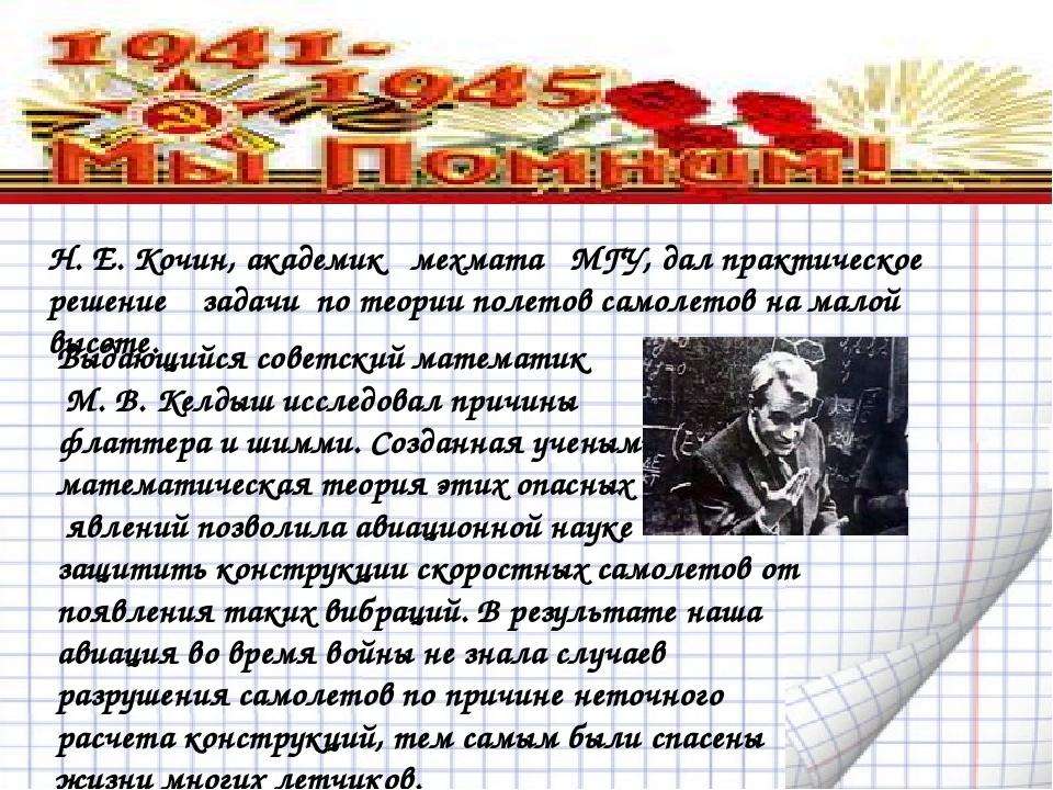 Н. Е. Кочин, академик мехмата МГУ, дал практическое решение задачи по теории...