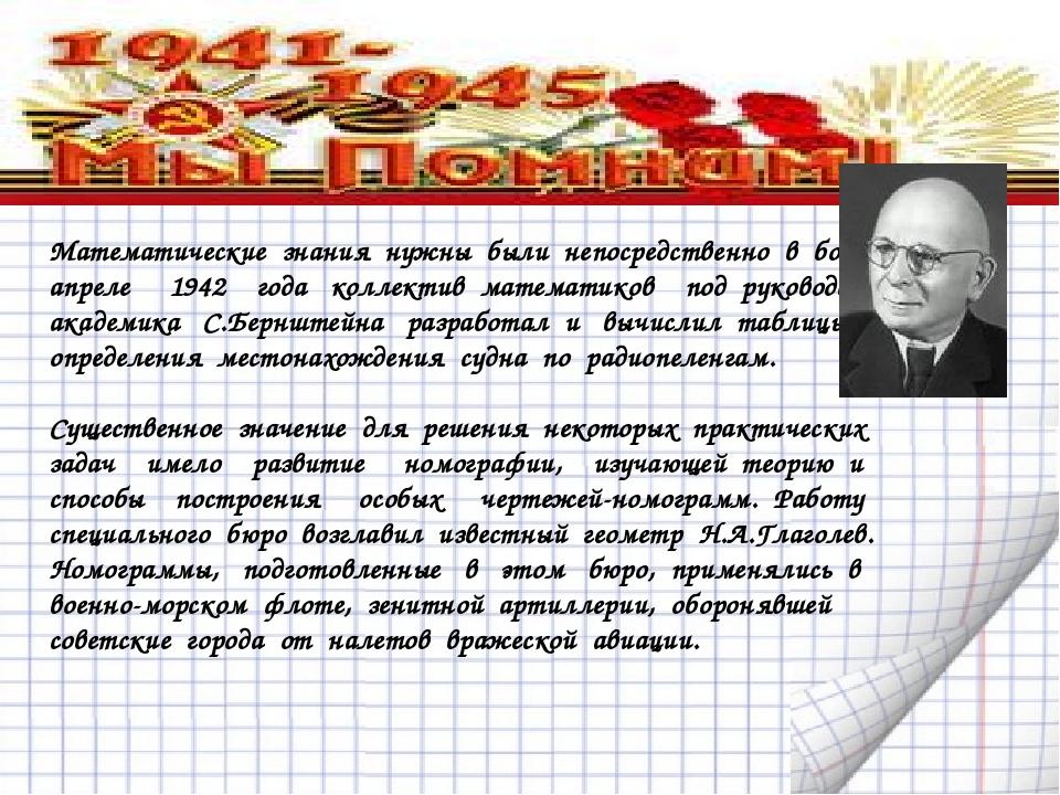 Математические знания нужны были непосредственно в бою. В апреле 1942 года ко...