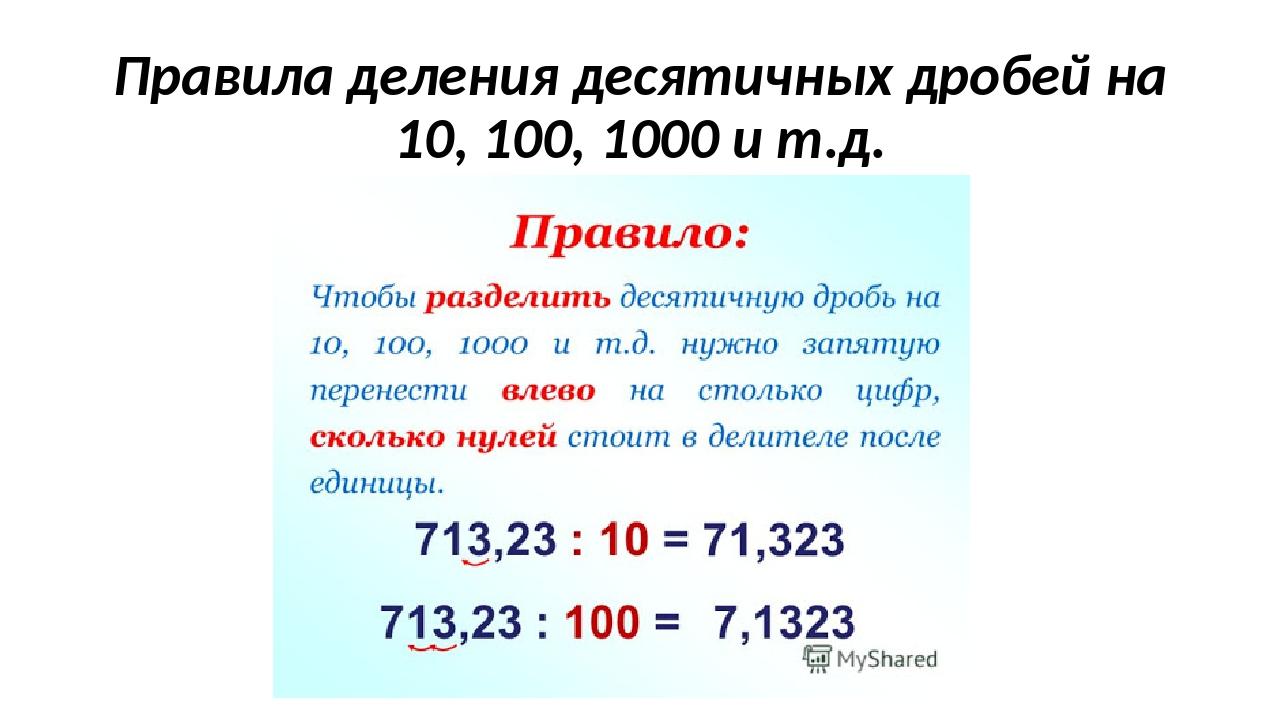 Правила деления десятичных дробей на 10, 100, 1000 и т.д.