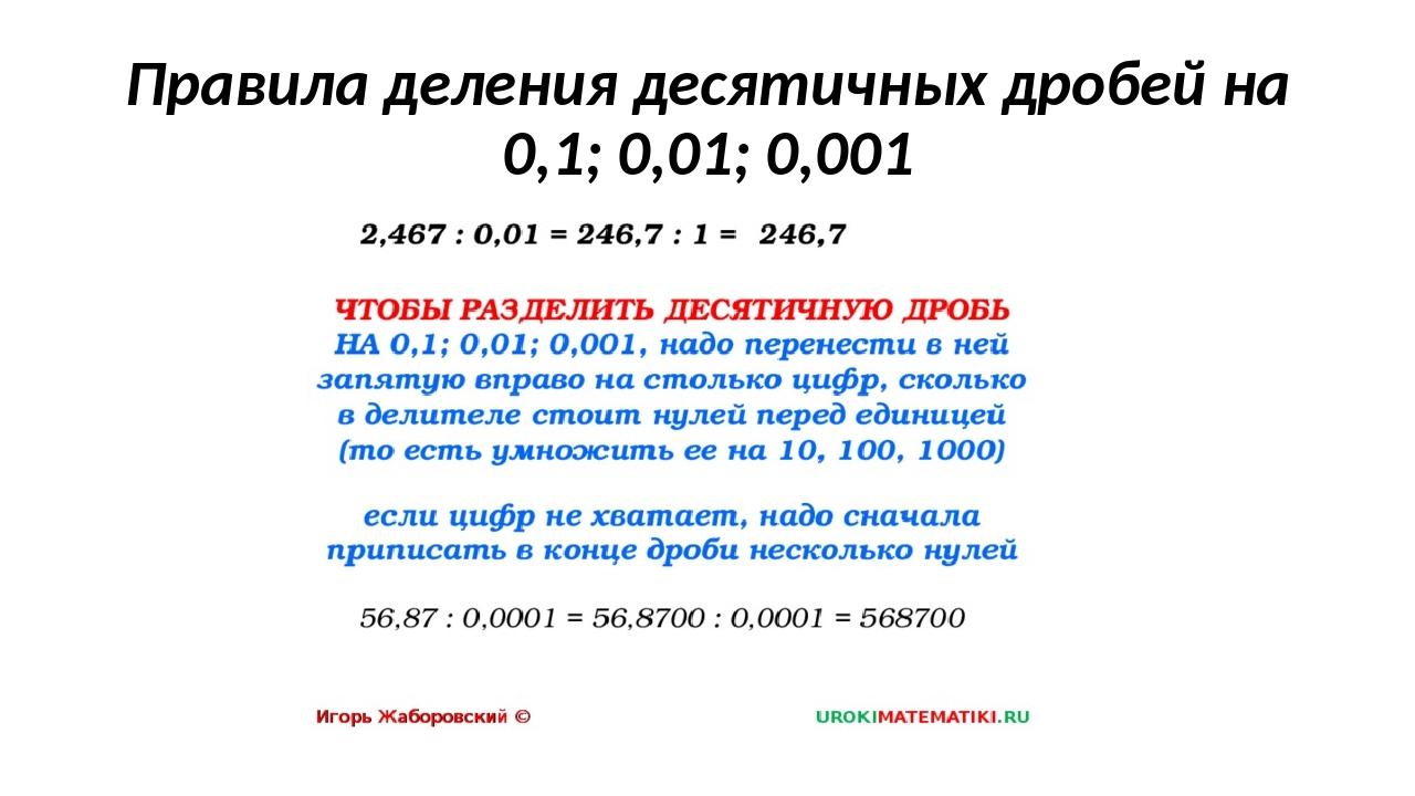 Правила деления десятичных дробей на 0,1; 0,01; 0,001