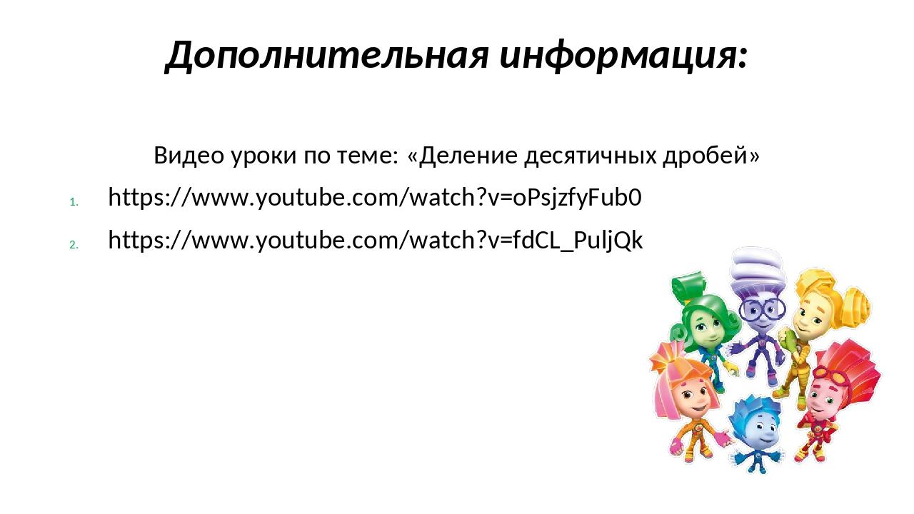 Дополнительная информация: Видео уроки по теме: «Деление десятичных дробей» h...
