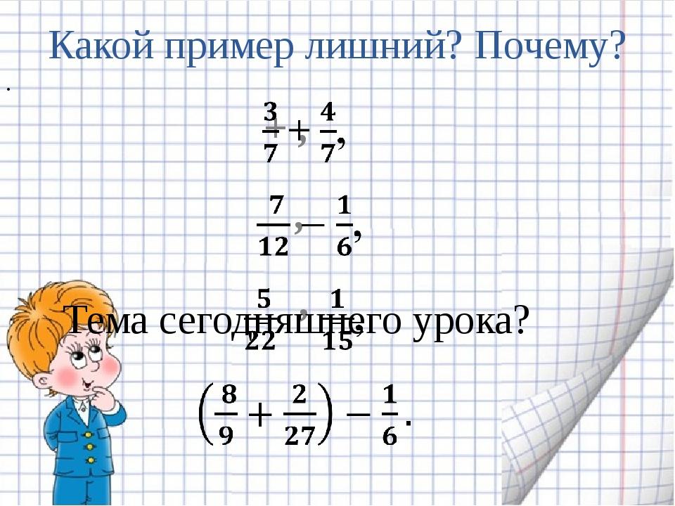 Какой пример лишний? Почему? Тема сегодняшнего урока?