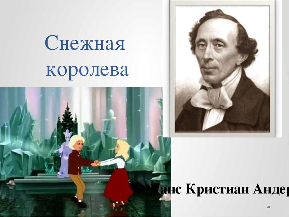Снежная королева Ханс Кристиан Андерсен