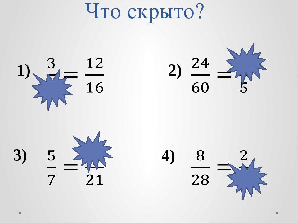 Что скрыто? 1) 2) 3) 4)