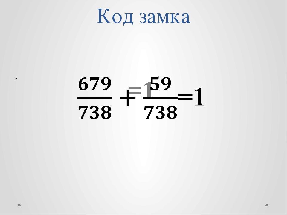 Код замка