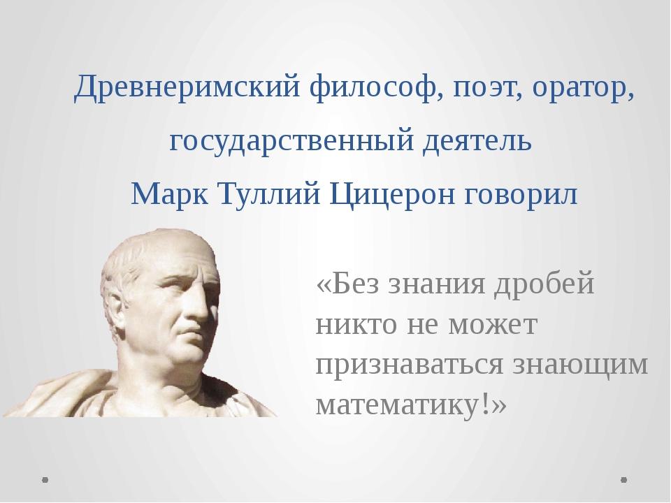 Древнеримский философ, поэт, оратор, государственный деятель Марк Туллий Цице...