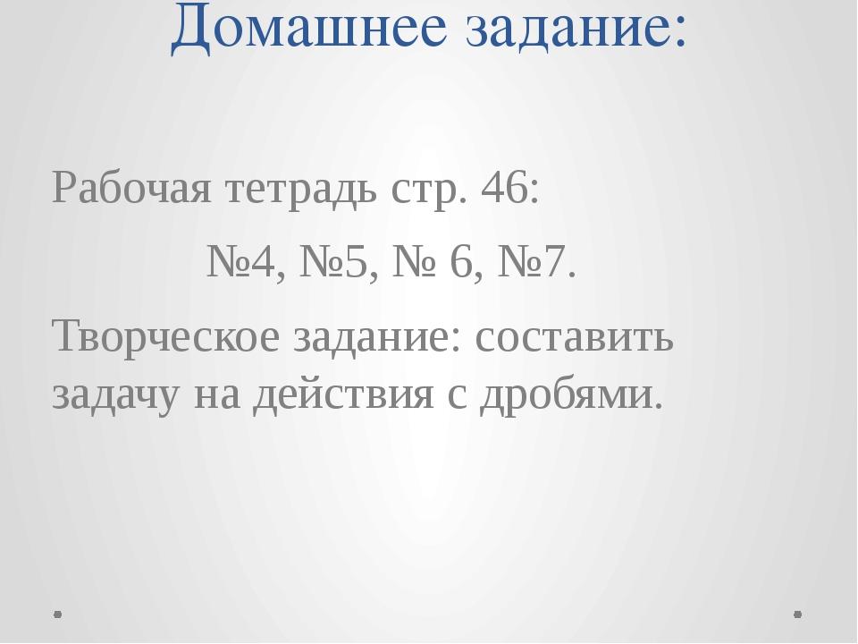 Домашнее задание: Рабочая тетрадь стр. 46: №4, №5, № 6, №7. Творческое задани...