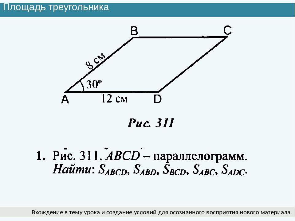 Площадь треугольника Вхождение в тему урока и создание условий для осознанног...