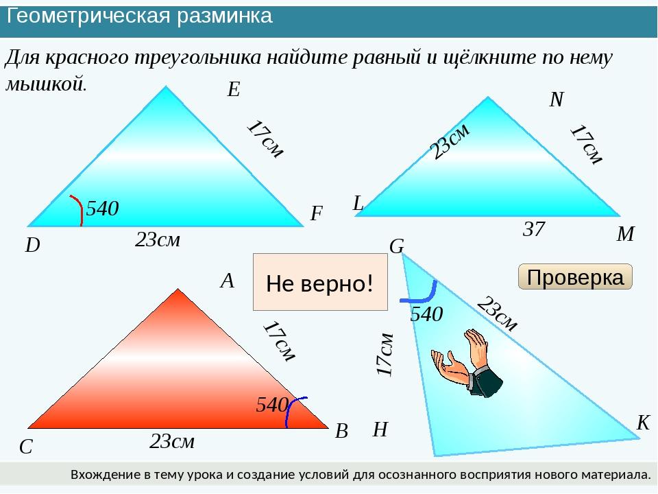 Геометрическая разминка Вхождение в тему урока и создание условий для осознан...