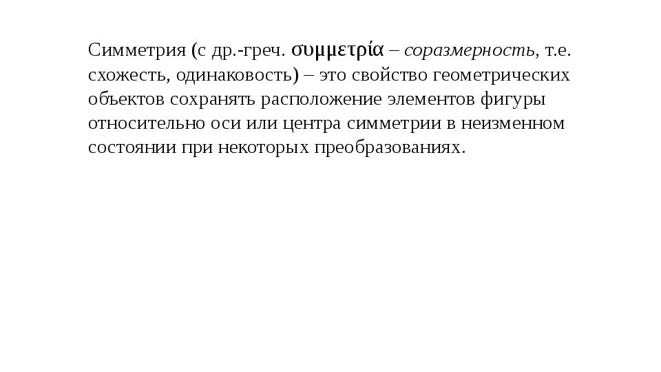 Симметрия (с др.-греч. συμμετρία – соразмерность, т.е. схожесть, одинаковость...