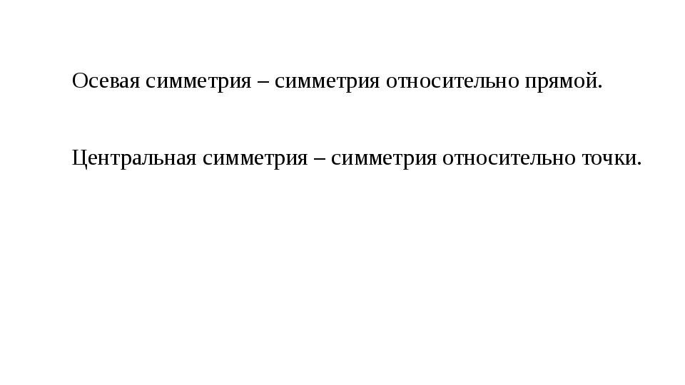 Осевая симметрия – симметрия относительно прямой. Центральная симметрия – сим...