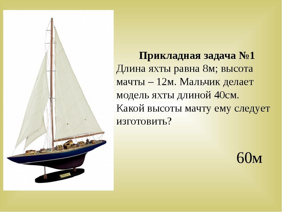 Прикладная задача №1 Длина яхты равна 8м; высота мачты – 12м. Мальчик делает...