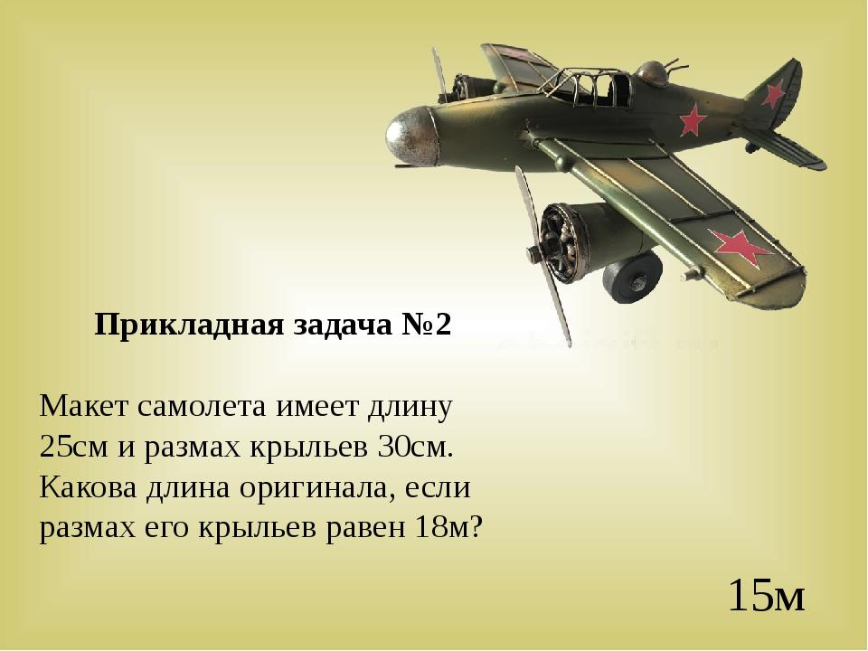 Прикладная задача №2 Макет самолета имеет длину 25см и размах крыльев 30см. К...