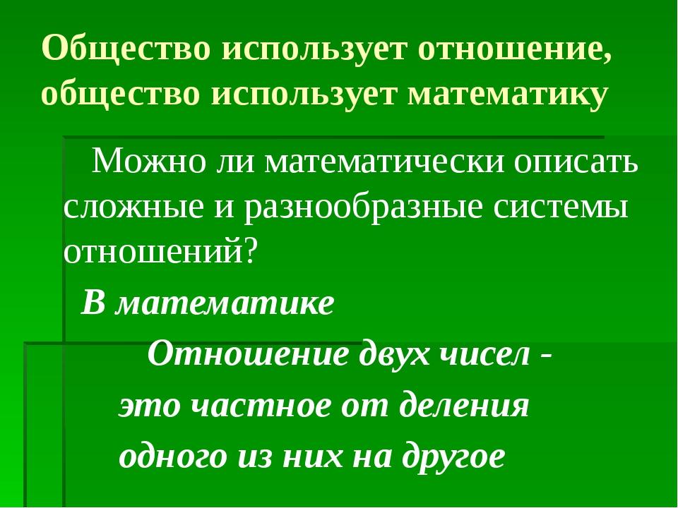 Общество использует отношение, общество использует математику Можно ли матема...
